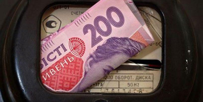 Доведеться заплатити у 1,5 рази більше: В Україні може різко зрости вартість електроенергії
