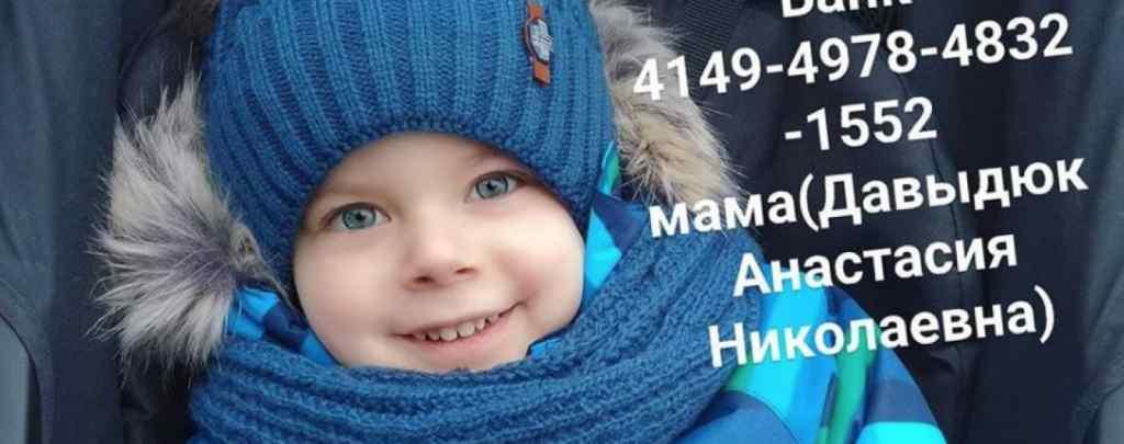 Лікарі дають надію: батьки Максимка просять небайдужих допомогти