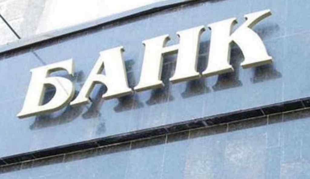 Частина банків в Україні під загрозою: що робити громадянам і які можуть закритися