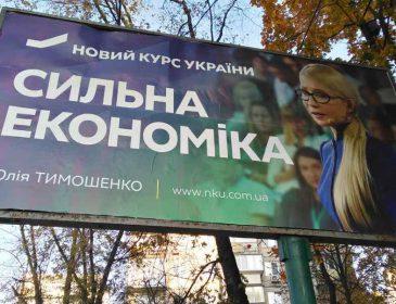 Понад 155 млн грн.: на рекламу Тимошенко вбухали обласний бюджет медицини
