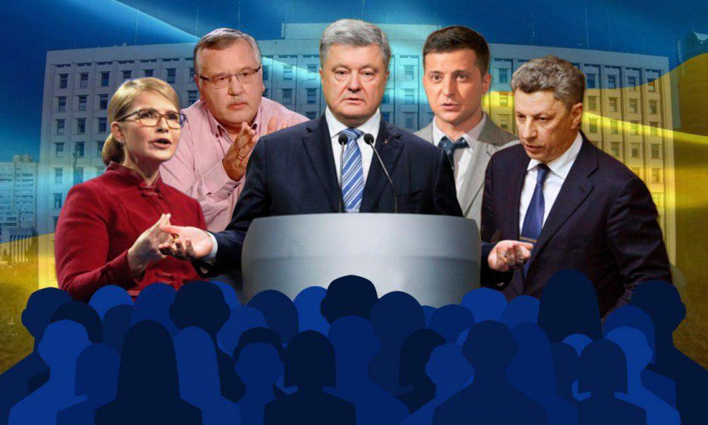 Соціологи оприлюднили рейтинг кандидатів в президенти: Знову стара трійка в лідерах?