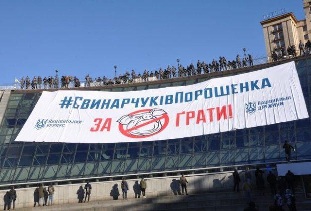 На Майдані вимагали відправити Порошенка в тюрму! Потужний банер