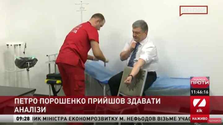 """""""Президент дав дозвіл на оприлюднення тільки 2 показників"""": Озвучили перші результати аналізів Петра Порошенка"""