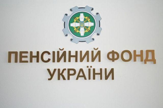 Пенсійний фонд планує спростити життя багатьом українцям