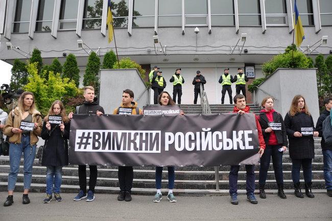 """""""Вимкни російське"""": під будівлею телеканалу «Інтер» влаштували акцію протесту"""