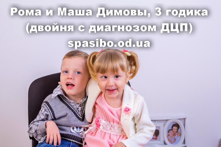 Сім'я Дімов просить допомоги в лікуванні двійнят Маші і Роми