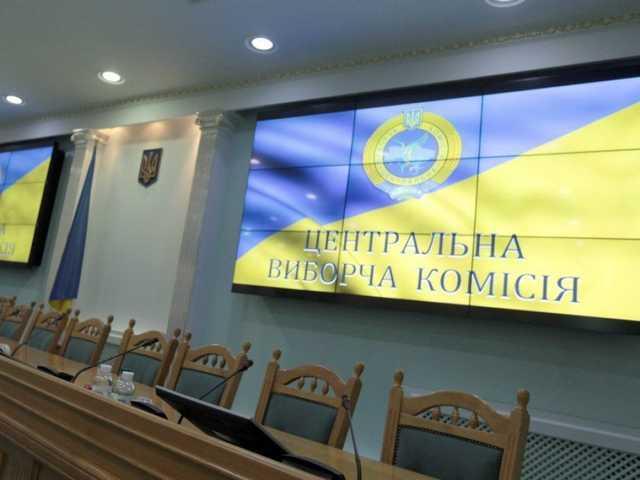 До 5 серпня! Офіційна заява ЦВК про вибори до Верховної Ради