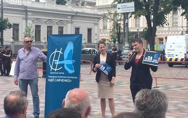 """""""Надія є!"""": Партія Савченко вирішила йти на вибори до Ради і вже провела свій перший з'їзд"""