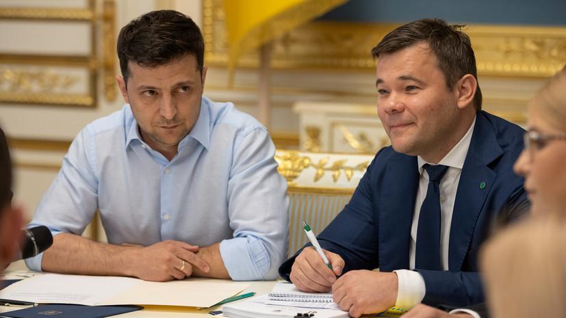 Терміново! Зеленський звільнив Андрія Богдана з посади глави Адміністрації Президента