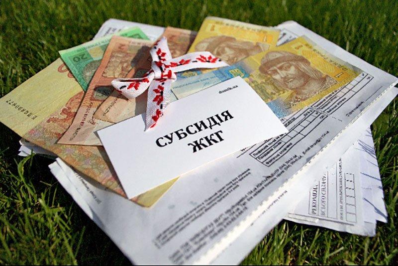 """Грошей """"на руки"""" більше не буде? Українцям почали відмовляти у виплаті субсидій"""