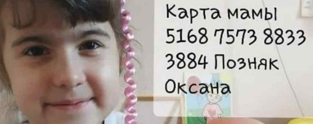 Нирка для Альбіни: дитині потрібно 60 тисяч доларів на операцію