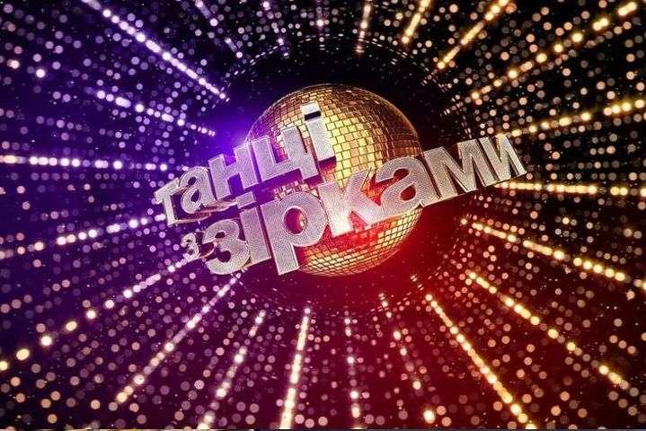 """""""Танці з зірками"""" уже зовсім скоро! Хто буде судити зіркових танцівників у новому сезоні"""