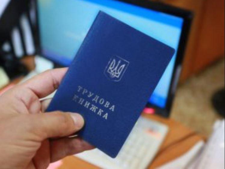 """""""Уже цього року"""": Трудових книжок в Україні більше не буде. Все що потрібно знати!"""