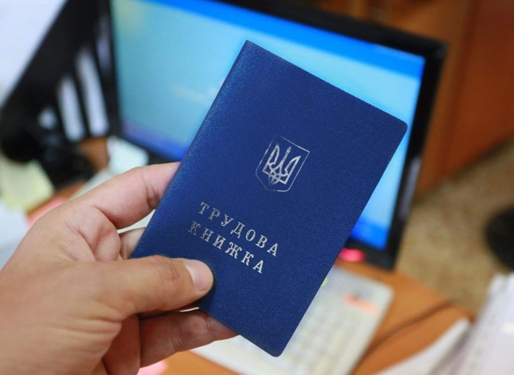 """Відмова від трудових книжок: які нюанси приготували українцям? """"Можна виправити помилки"""""""