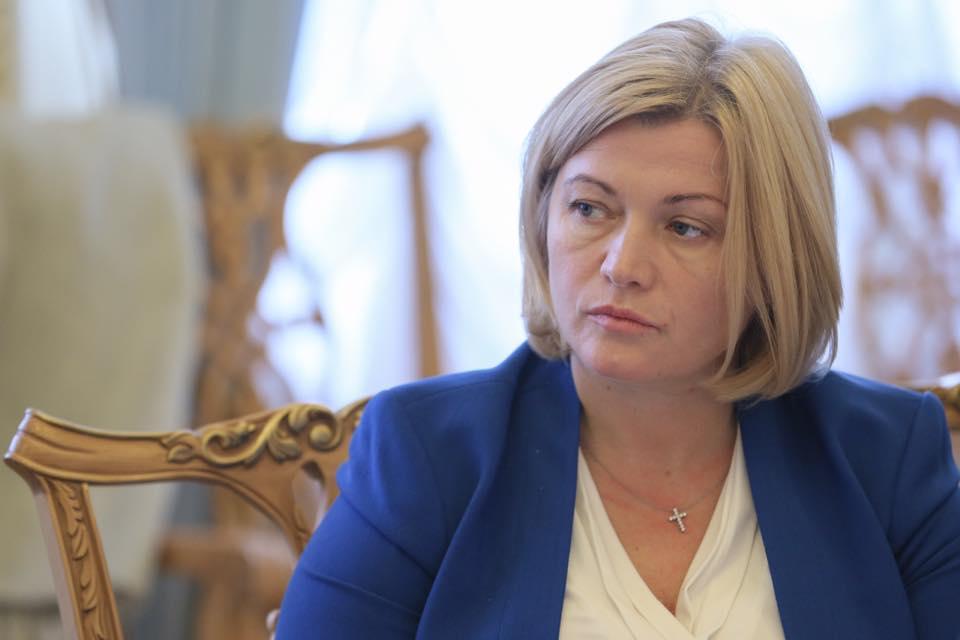 """""""Боляче і дуже сумно"""": Ірина Геращенко переживає важку втрату. Як же так…"""