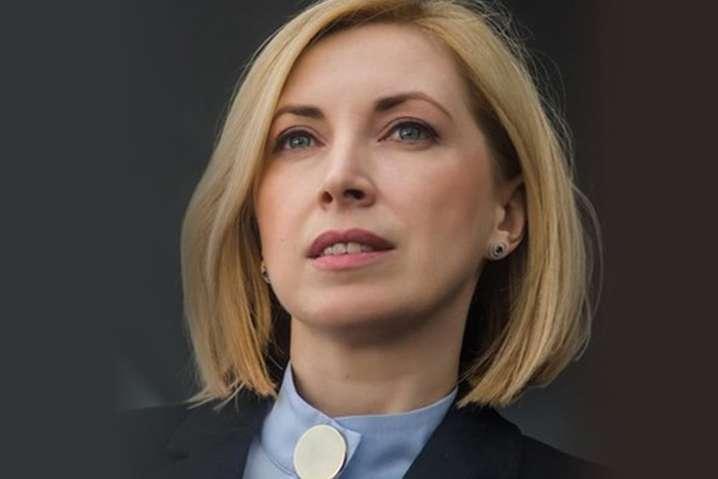 """""""Необхідно звільнити місце"""": Ірина Верещук пішла з посади. Уже названо заміну"""