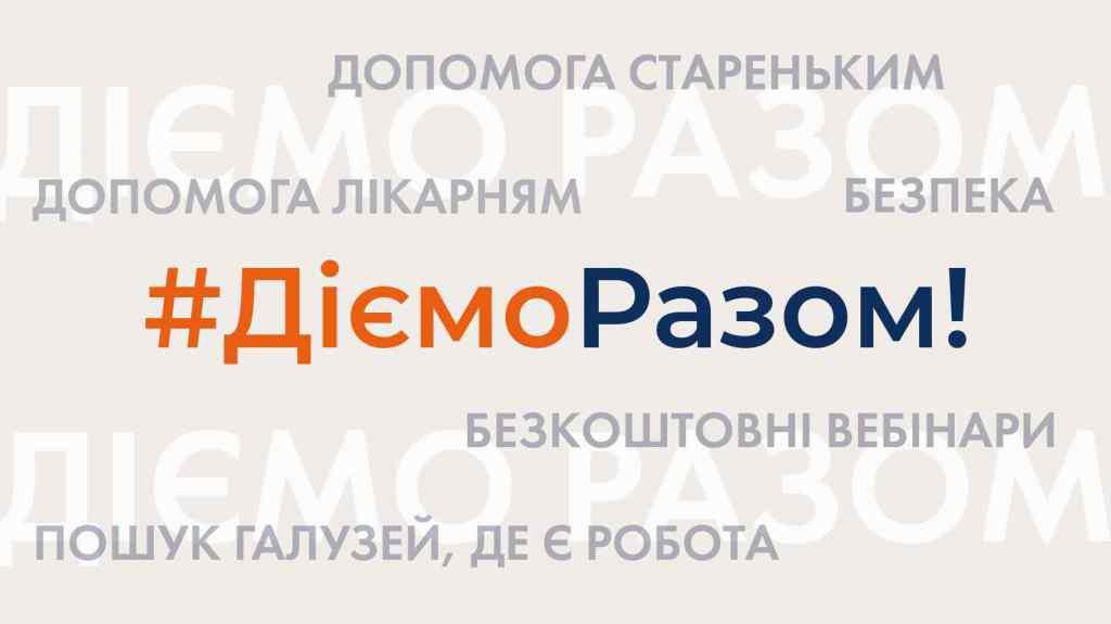 """""""Діємо разом"""": як у Львові пильнують потреби лікарень, координують  підприємців-меценатів та шукають людям роботу"""