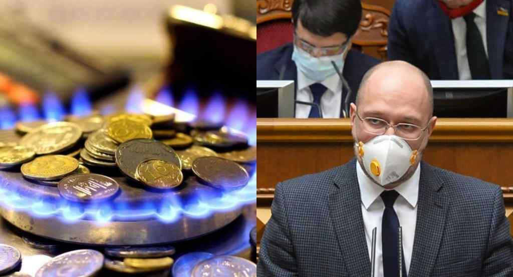 На 2 тисячі дешевше! Шмигаль терміново звернувся до українців – зменшити тариф на газ. Просто у Раді – почули всі