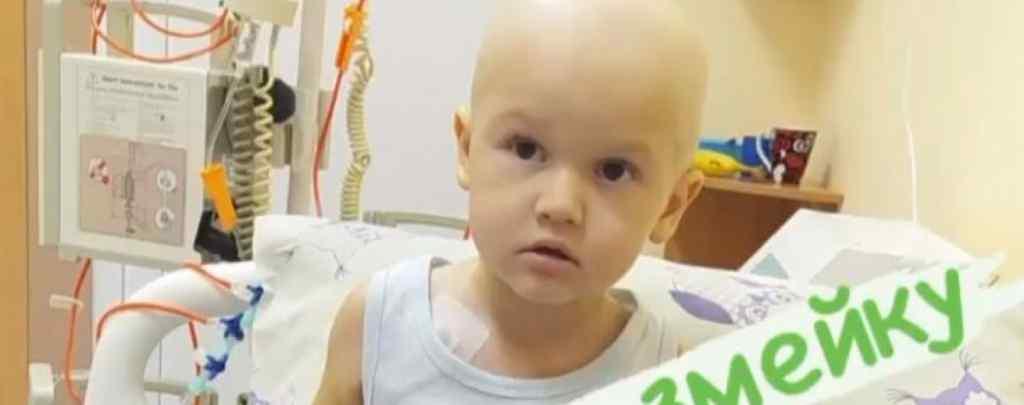 На порятунок життя Артема потрібні сотні тисяч доларів